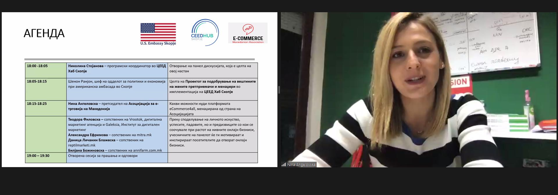 Обраќање на Нина Ангеловска, претседателка на Асоцијацијата за е-трговија на Македонија